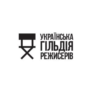 Відбулися Загальні збори Української гільдії режисерів