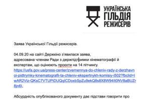 Заява УГР щодо тиску Держкіно на Раду з держпітримки кінематографії та експертів
