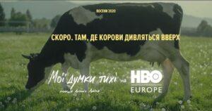 Фільм Антоніо Лукіча вийде на HBO Europe