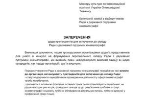 Заперечення УГР щодо участі у конкурсі з обрання членів Ради певних претендентів