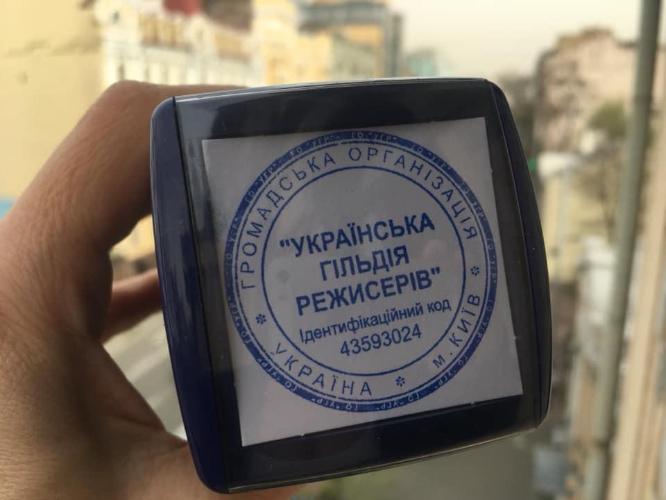 Зареєстровано Українську гільдію режисерів (УГР)