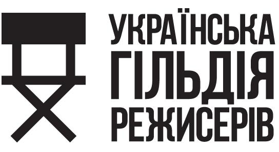 Українська гільдія режисерів