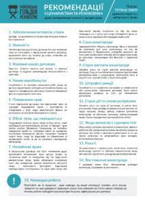 Рекомендації сценаристам та режисерам щодо укладання договорів із продюсером